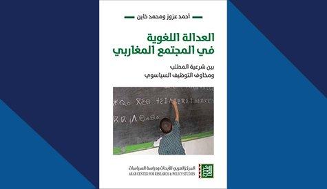 """مراجعة كتاب """"العدالة اللغوية في المجتمع المغاربي"""""""