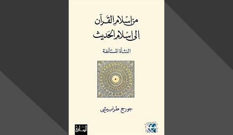 من إسلام القرآن إلى إسلام الحديث (قراءة نقدية)