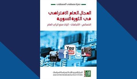 """كتاب """"المجال العام الافتراضي في الثورة السورية"""""""