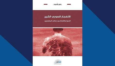 مراجعة كتاب «الانفجار السوري الكبير (الحرية والكرامة بين مخالب المفترسين)»