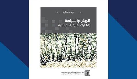 """كتاب: """"الجيش والسياسة... إشكاليات ونماذج عربية"""""""