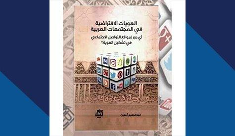 """مراجعة كتاب """"الهويات الافتراضية في المجتمعات العربية"""""""