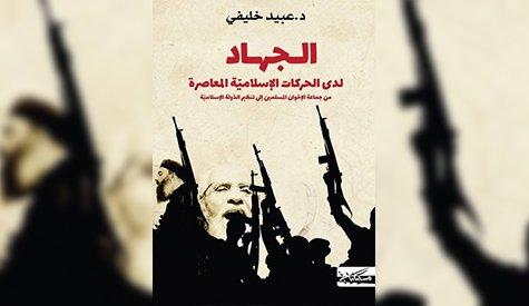 الجهاد  لدى الحركات الإسلاميّة المعاصرة (من جماعة الإخوان إلى تنظيم الدولة)