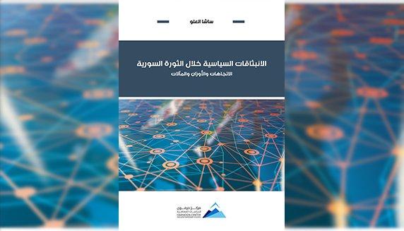 مراجعة كتاب (الانبثاقات السياسية في الثورة السورية الاتجاهات والأوزان والمآلات)