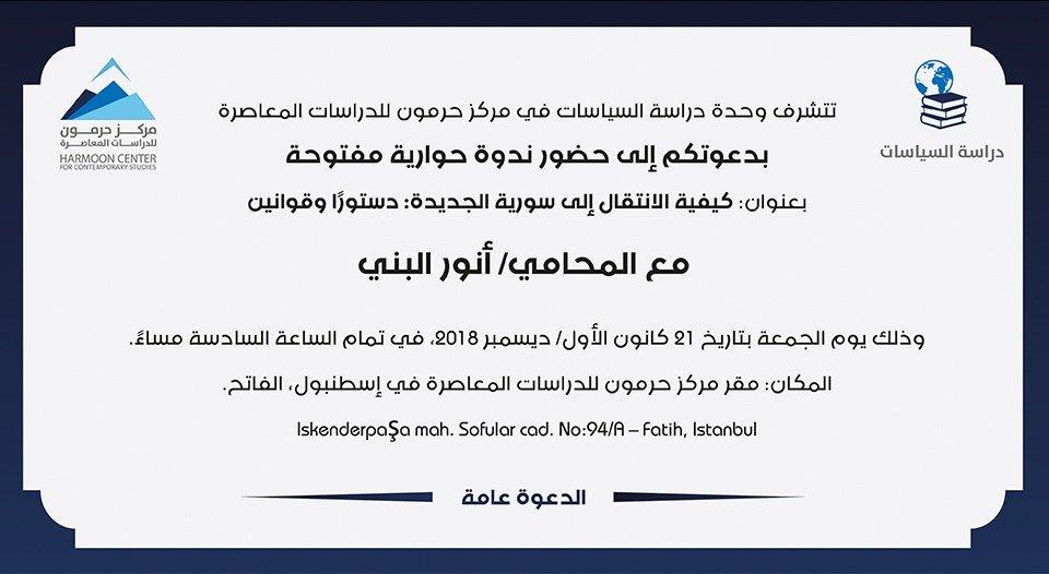 """(وحدة دراسة السياسات) تنظم ندوة حوارية عن """"كيفية الانتقال إلى سورية الجديدة: دستورًا وقوانين"""""""