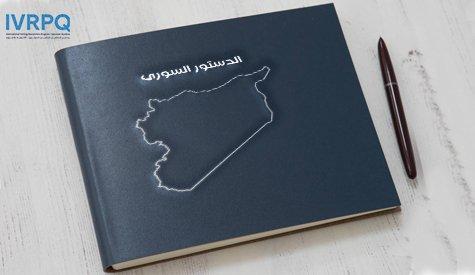 ورقة عمل أولية: تغييب حقوق المواطنة في الدستور السوري