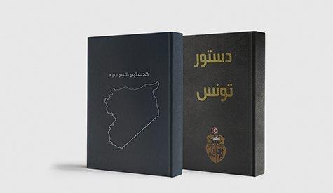 صلاحيات رئيس الجمهورية بحسب الدستور السوري لعام 2012  مقارنة بالدستور التونسي لعام 2014