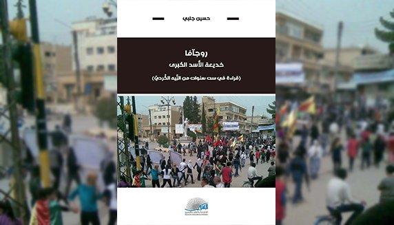 مراجعة كتاب: روجآفا خديعة الأسد الكبرى (قراءة في ست سنوات من التيه الكردي)