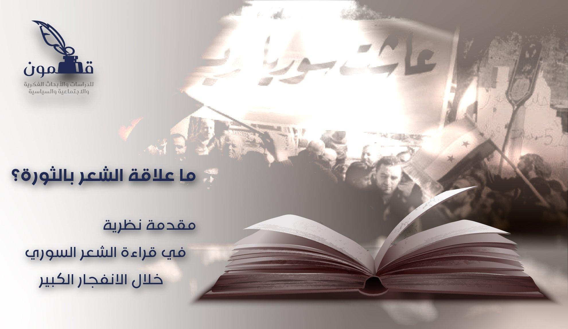ما علاقة الشعر بالثورة؟ مقدمة في قراءة الشعر السوري خلال الانفجار الكبير