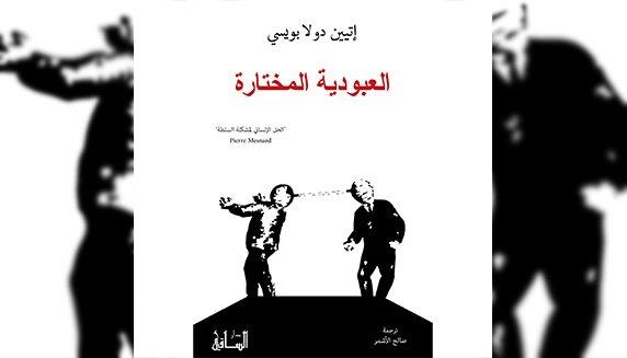 مراجعة كتاب: العبودية المختارة: مرافعة قوية ضد الطغيان