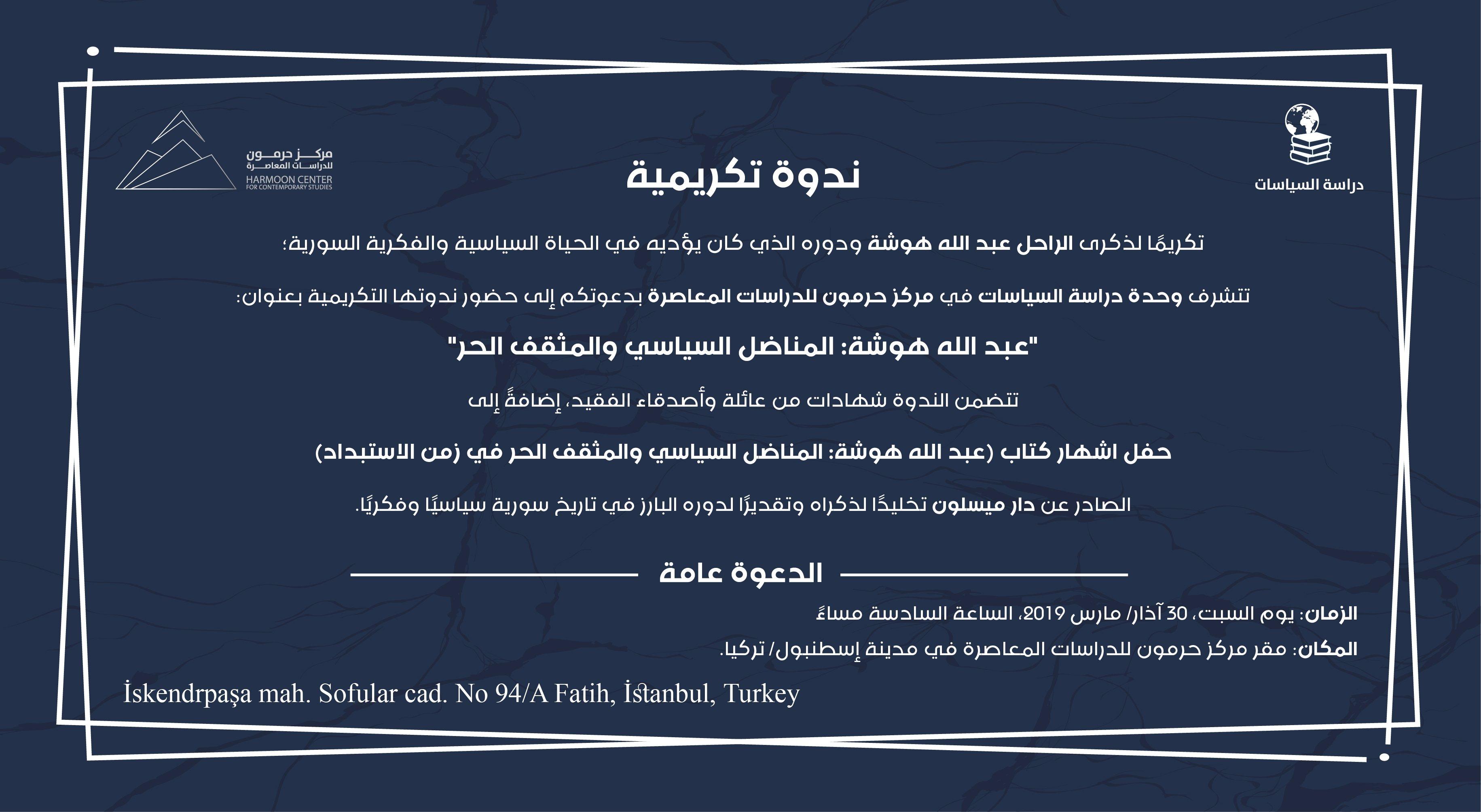 """(وحدة دراسة السياسات) تنظم ندوة، تكريمًا لذكرى الراحل عبد الله هوشه، بعنوان: """"عبد الله هوشة: المناضل السياسي والمثقف الحر"""""""