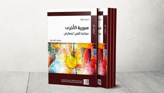 مراجعة كتاب: سورية الأخرى؛ صناعة الفن المعارض