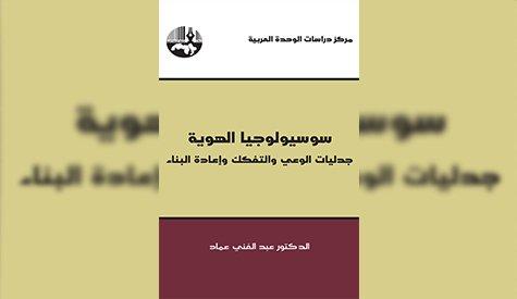 مراجعة كتاب: سوسيولوجية الهوية، جدليات الوعي والتفكك وإعادة البناء