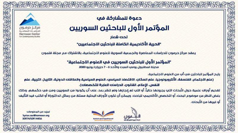"""تمديد فترة استقبال الأبحاث - """"المؤتمر الأول للباحثين السوريين في العلوم الاجتماعية"""""""