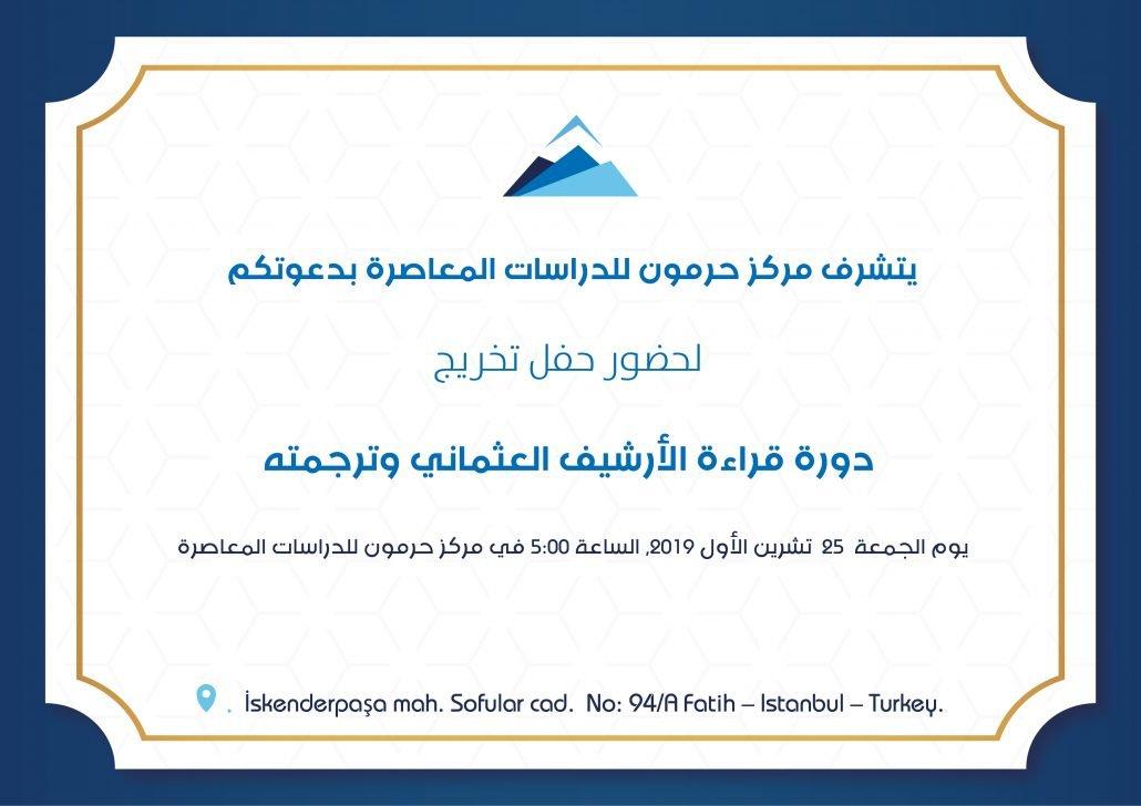 (حرمون) يقيم حفل توزيع شهادات دورة (قراءة الأرشيف العثماني وترجمته)