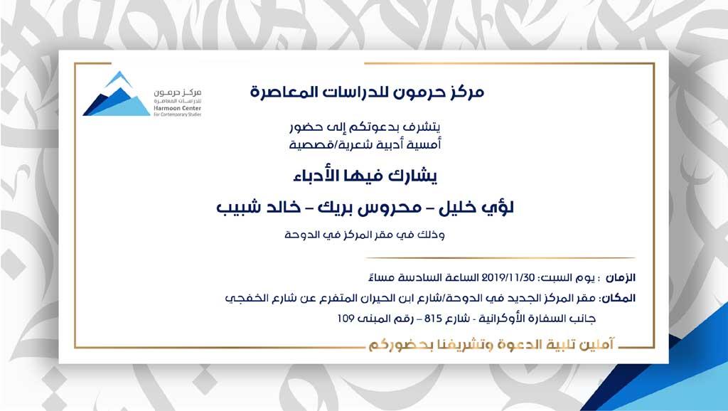 أمسية أدبية - شعرية في مركز حرمون للدراسات المعاصرة في الدوحة