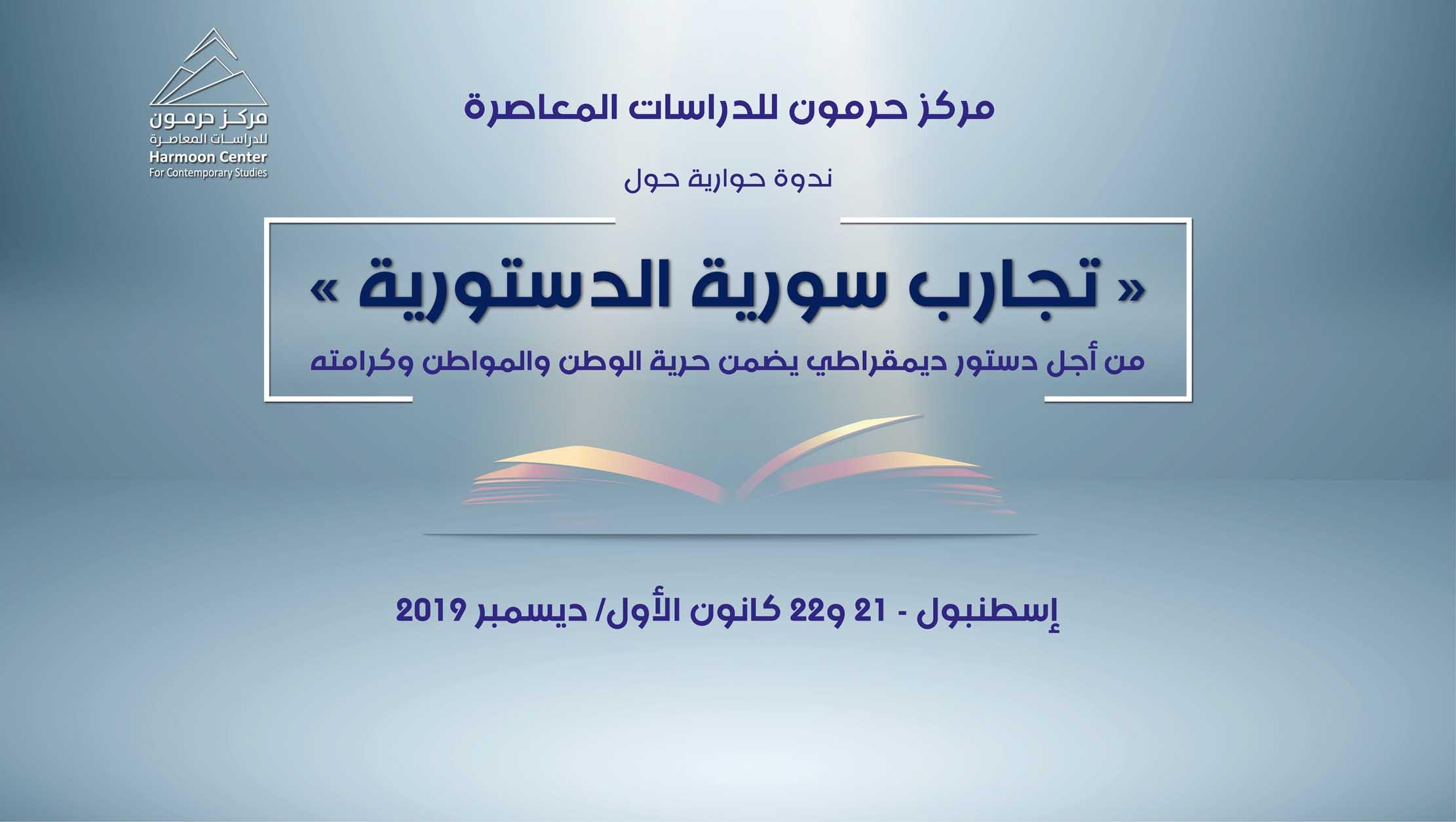 """مركز """"حرمون"""" يعقد ندوة موسّعة حول """"تجارب سورية الدستورية"""" في إسطنبول 21 و 22 الجاري"""