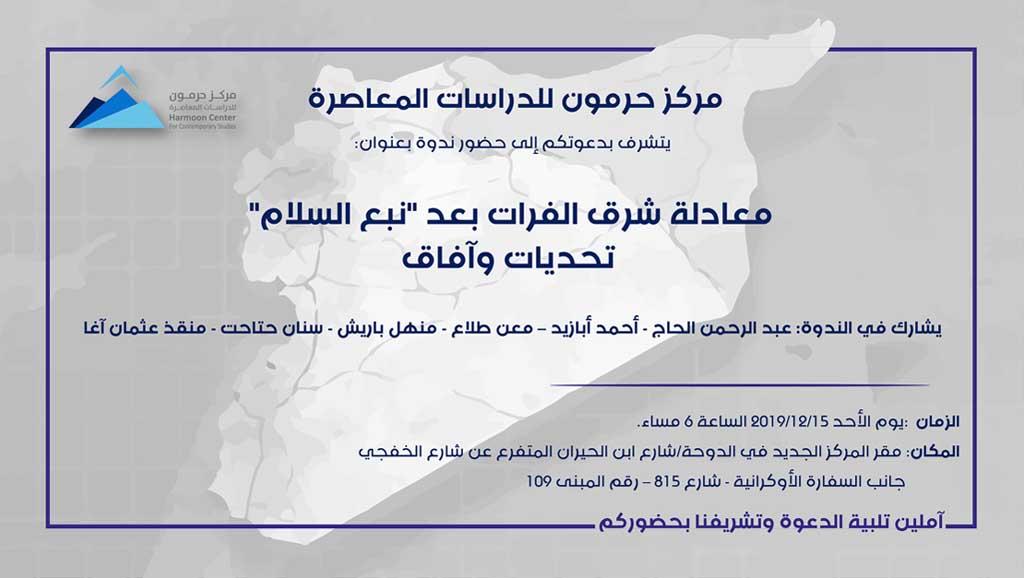 """""""حرمون"""" يعقد ندوة في الدوحة حول (معادلة شرق الفرات بعد """"نبع السلام"""": تحديات وآفاق)"""