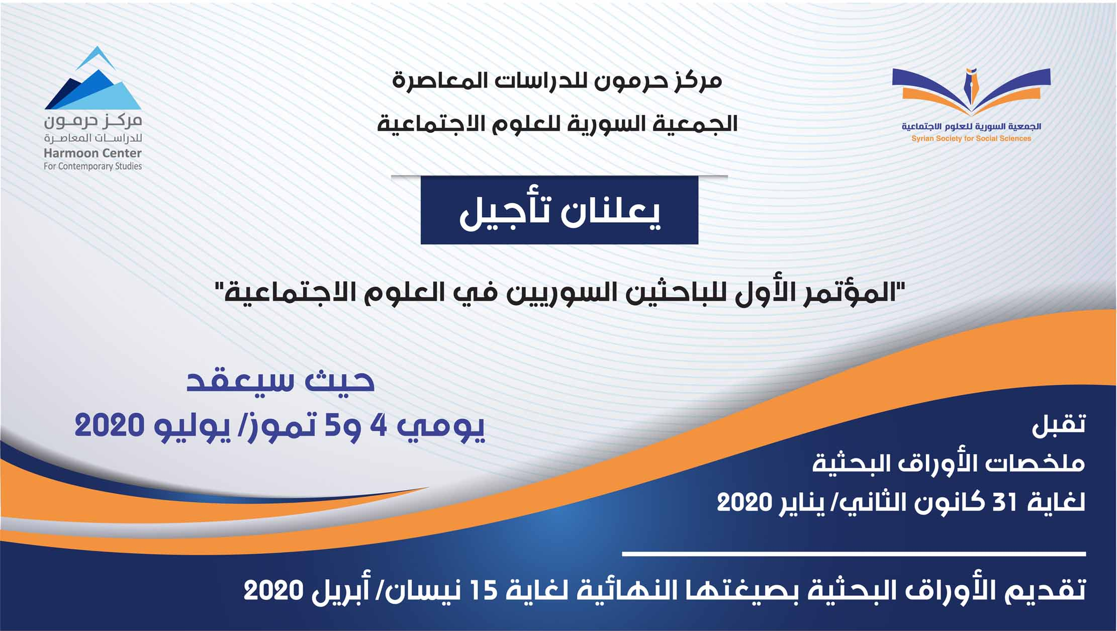 """تعديل موعد """"المؤتمر الأول للباحثين السوريين في العلوم الاجتماعية"""""""