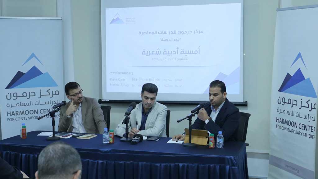 أدباء سوريون يقدّمون إبداعاتهم في مركز حرمون للدراسات المعاصرة في الدوحة