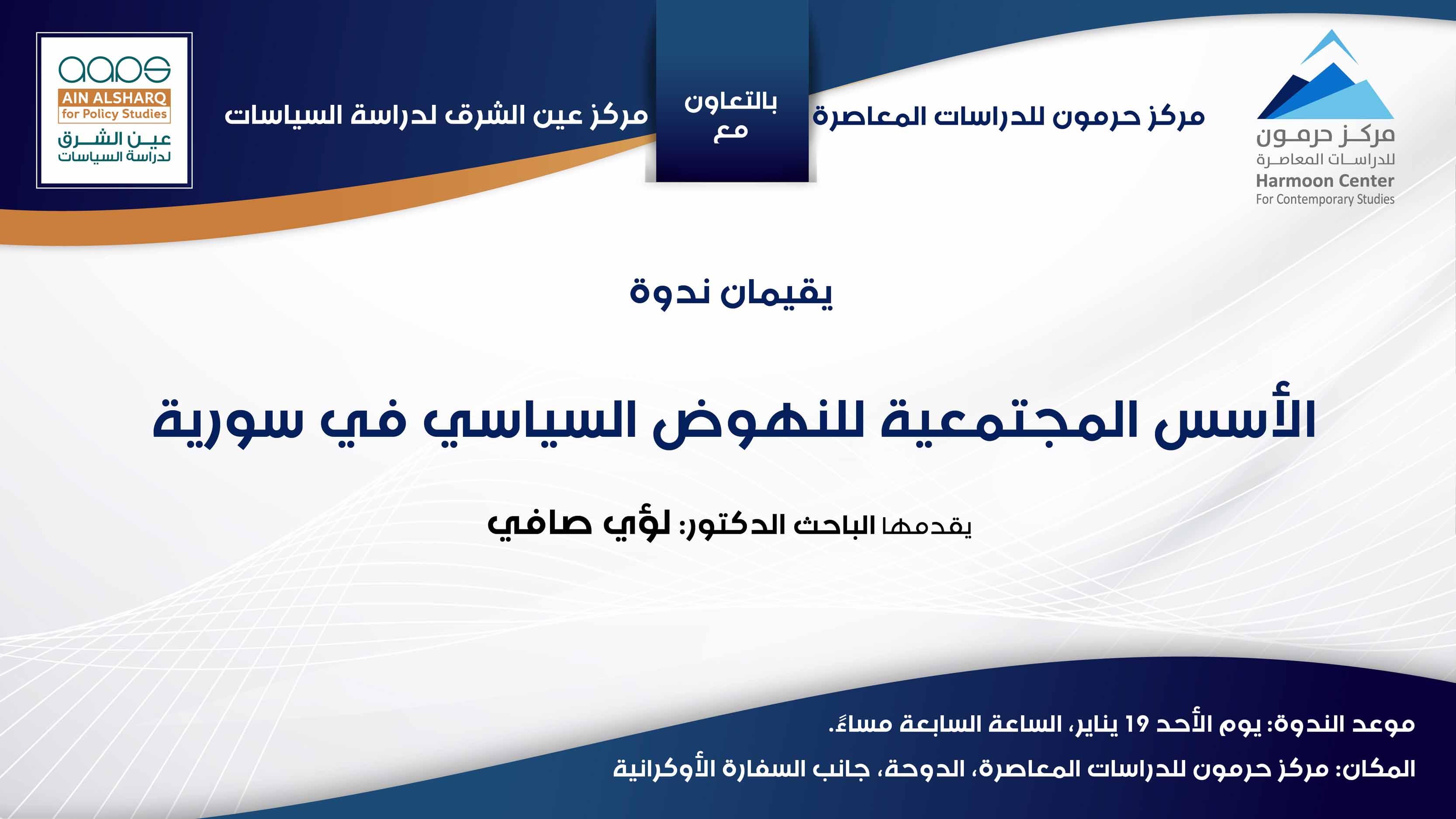 """""""الأسس المجتمعية للنهوض السياسي في سورية"""" في ندوة لمركز حرمون ومركز عين الشرق"""