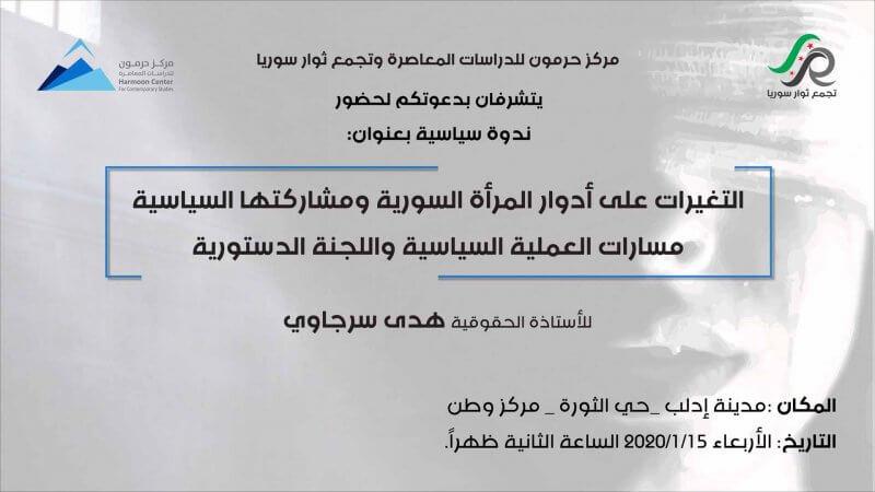 """""""مركز حرمون"""" و""""تجمع ثوار سوريا"""" يقيمان ندوة سياسية في إدلب"""