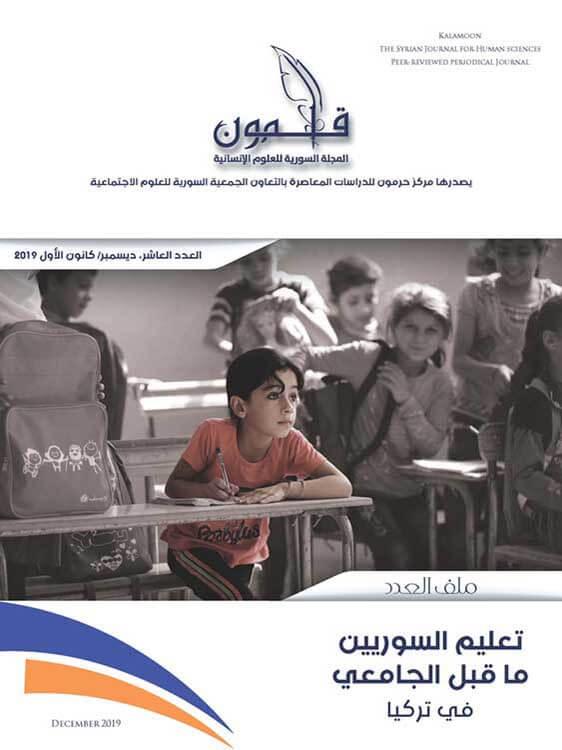 تعليم السوريين ما قبل الجامعي في تركيا