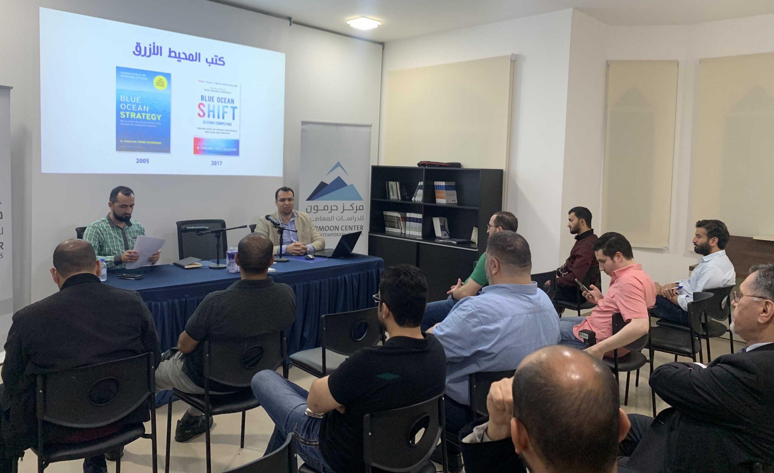 """قراءة لـ """"استراتيجية المحيط الأزرق"""" في مركز حرمون في الدوحة"""