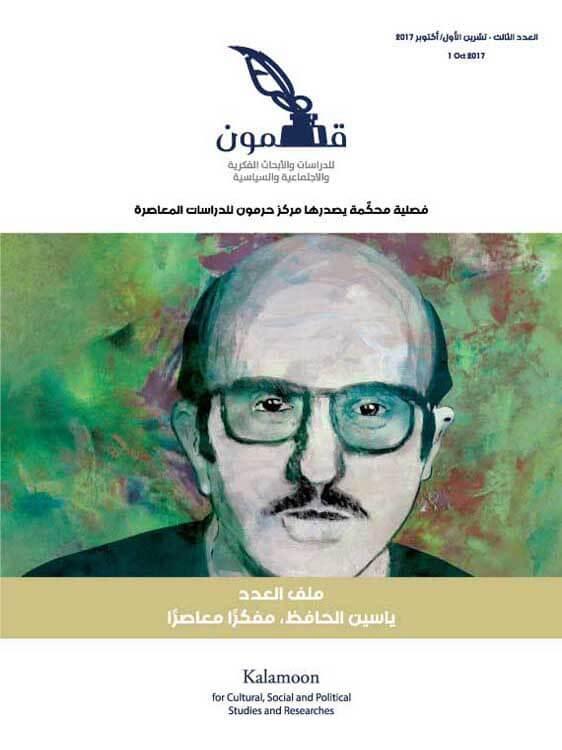 ياسين الحافظ مفكرًا معاصرًا