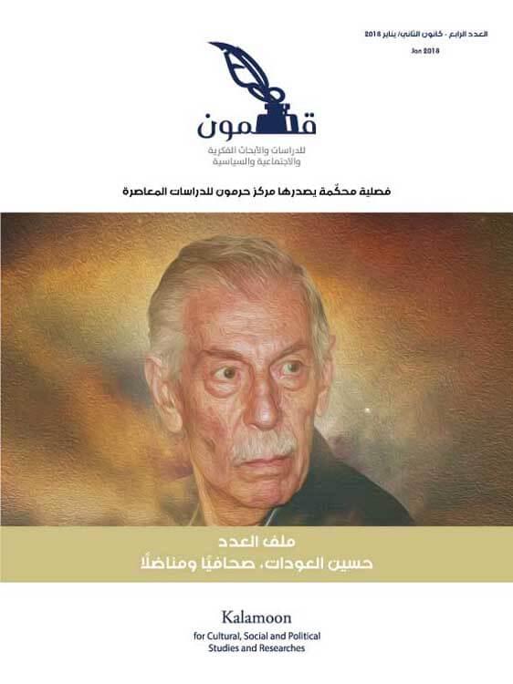 حسين العودات صحفيًا ومناضلًا