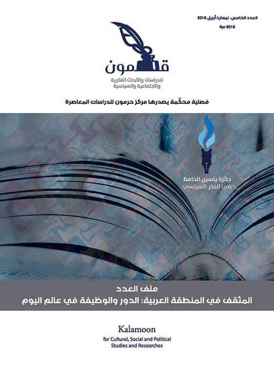 المثقف في المنطقة العربية