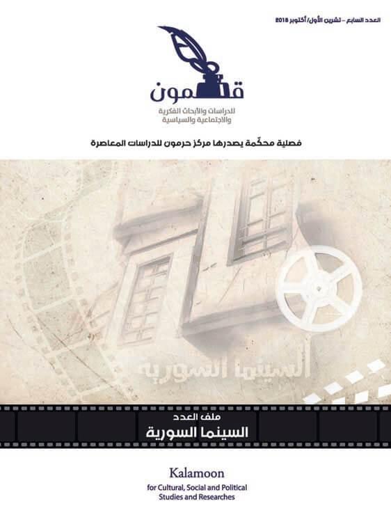 السينما السورية