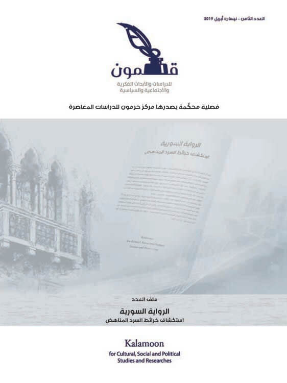 الرواية السورية
