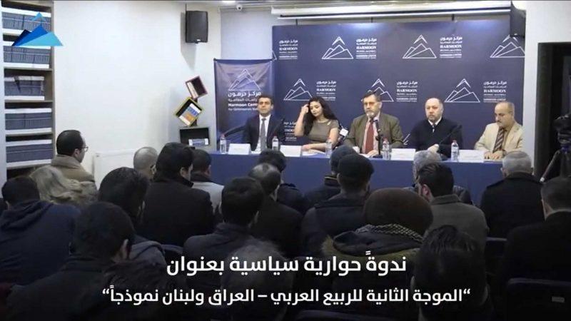 """ندوة لمركز حرمون حول """"الموجة الثانية للربيع العربي - العراق ولبنان نموذجًا"""""""