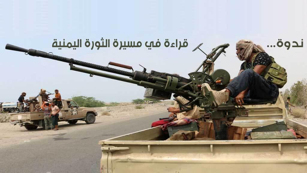 """""""تسع سنوات من تجربة الثورة اليمنية"""" في ندوة حوارية في مركز حرمون"""