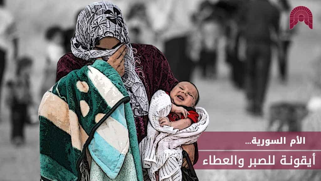 الأم السورية