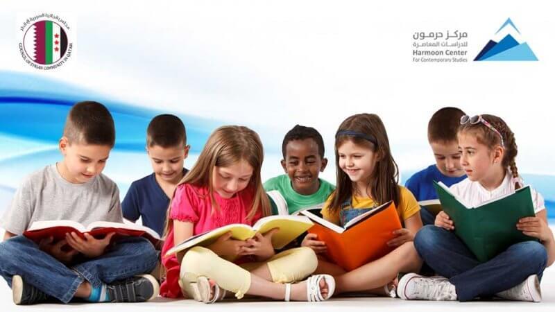 """مركز حرمون فرع الدوحة يدعو لتسجيل الأطفال في برنامج """"القراءة الهادفة للأطفال"""""""