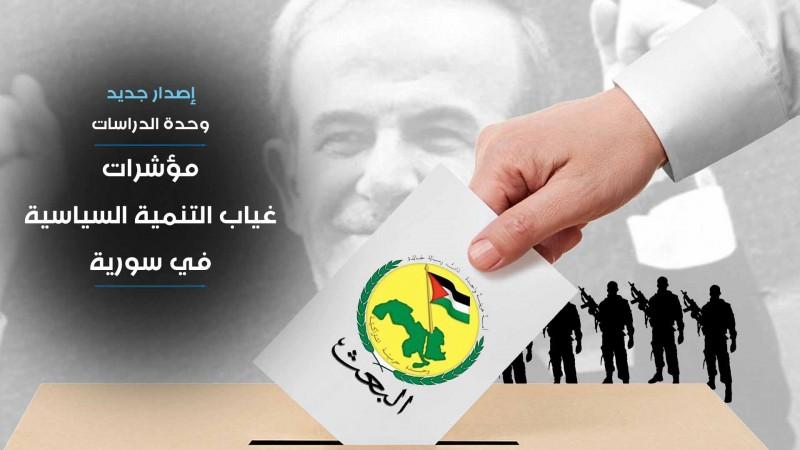 مؤشرات غياب التنمية السياسية في سورية (1963 - 2011)