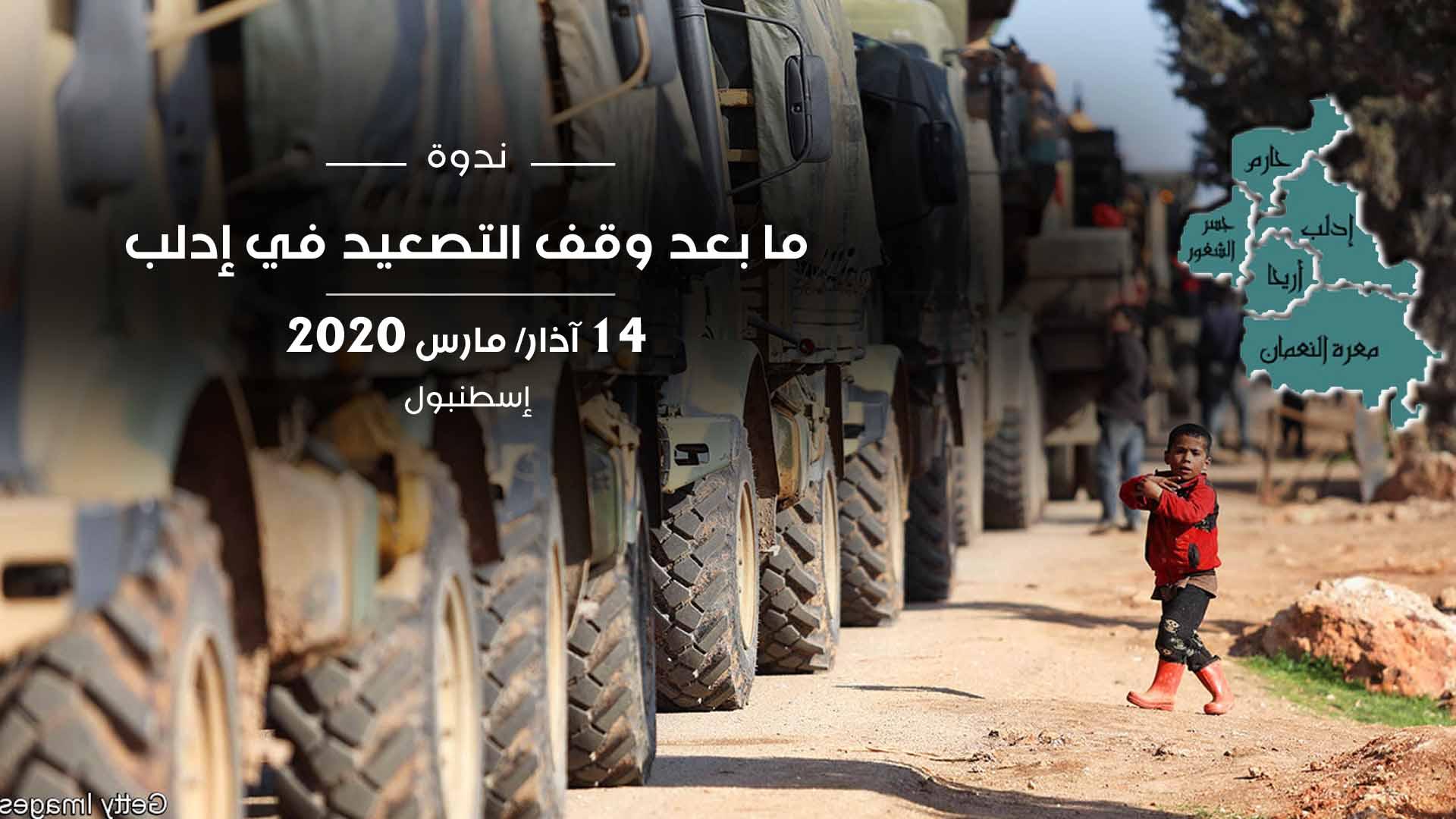 """ندوة حول """"ما بعد وقف التصعيد في إدلب"""" في المركز الثقافي العربي التابع لحرمون"""