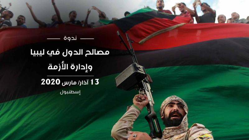 """""""مصالح الدول في ليبيا وإدارة الأزمة"""" في ندوة للمركز الثقافي العربي التابع لحرمون"""