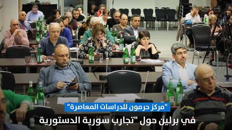 """ندوة """"مركز حرمون للدراسات المعاصرة"""" في برلين حول """"تجارب سورية الدستورية"""""""