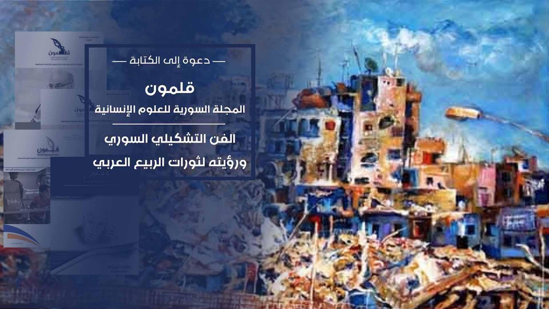 """مجلة """"قلمون"""" تدعو الباحثين إلى الكتابة حول """"الفن التشكيلي السوري"""""""