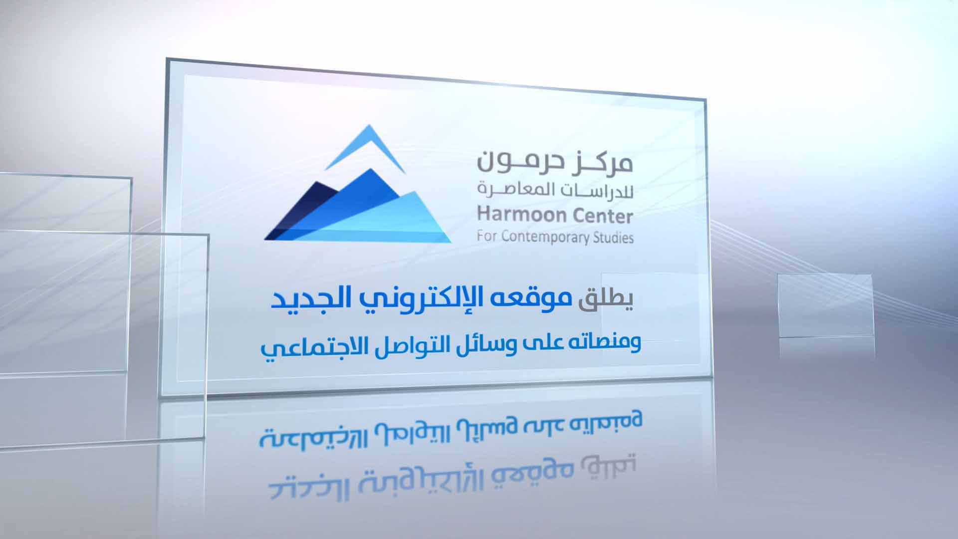 انطلاق الموقع الجديد لمركز حرمون للدراسات المعاصرة