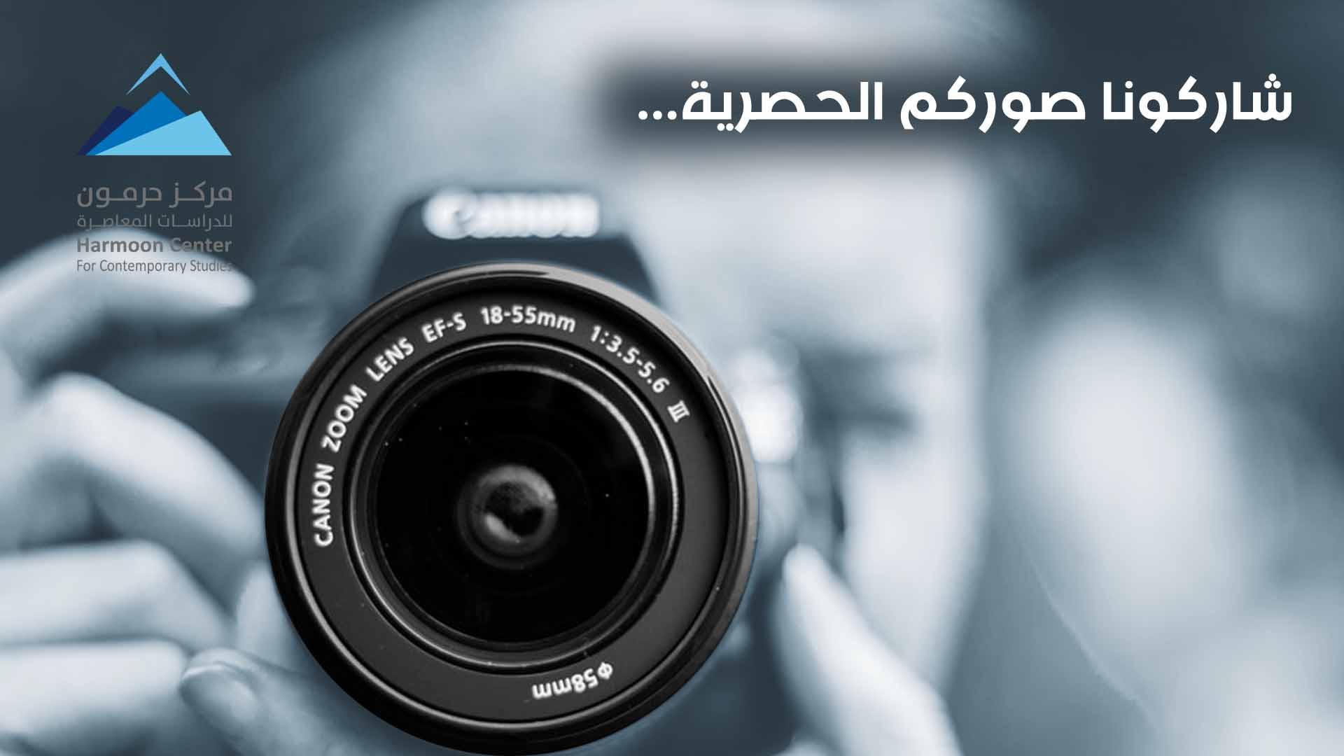 شاركونا صوركم الحصرية