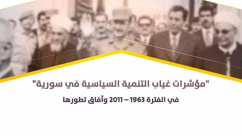"""بحث """"مؤشرات غياب التنمية السياسية في سورية"""""""