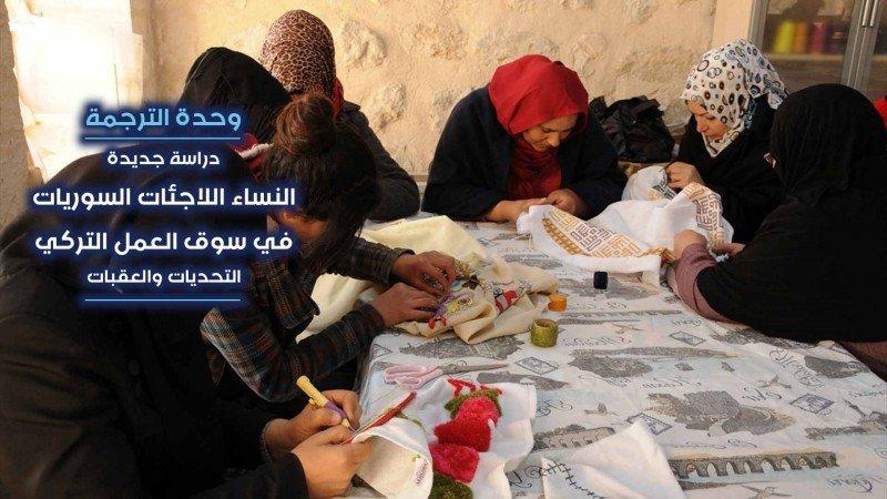 اللاجئات السوريات في سوق العمل التركي - التحديات والعقبات