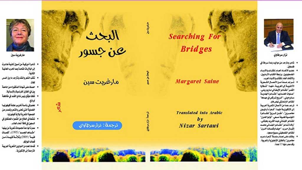 الشاعر والمترجم الفلسطيني نزار سرطاوي