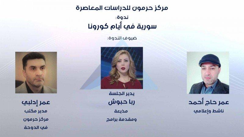 """ندوة عبر البث المباشر حول """"سورية في أيام الكورونا"""""""
