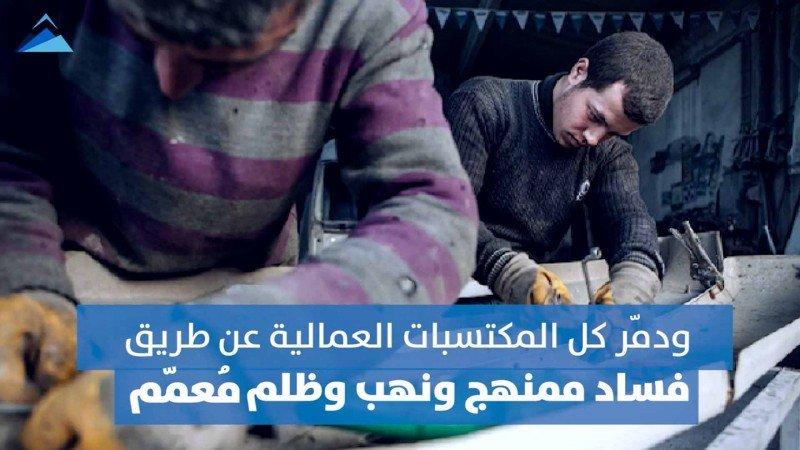 عيد العمال العالمي 1 أيار/ مايو
