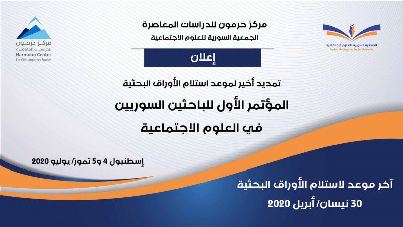 تمديد موعد استلام الأوراق البحثية للمؤتمر الأول للباحثين السوريين في العلوم الاجتماعية